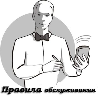правила-обслуживания-официантом