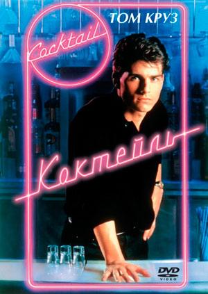коктейль-фильм-постер