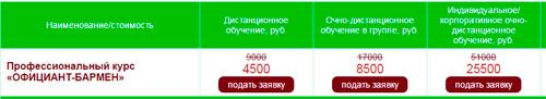 обучение-тарифы-курса