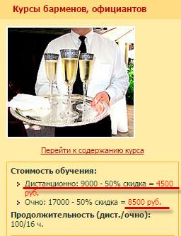 стоимост-обучения-официанта