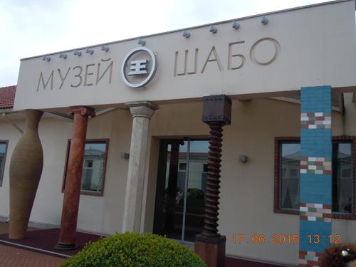 музей-шабо