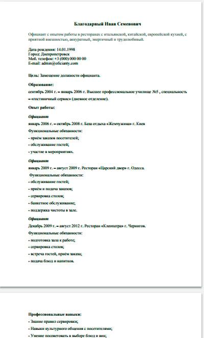 резюме образец заполнения для администратора