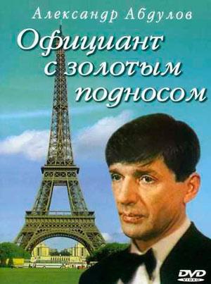 официант-с-золотым-подносом-dvd