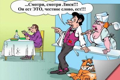 анекдот официанты