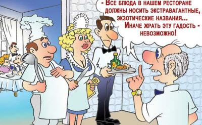 случай в ресторане карикатура