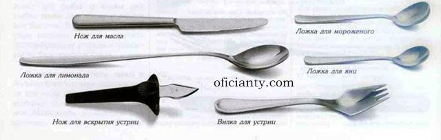 столовые приборы нож и вилка для устриц